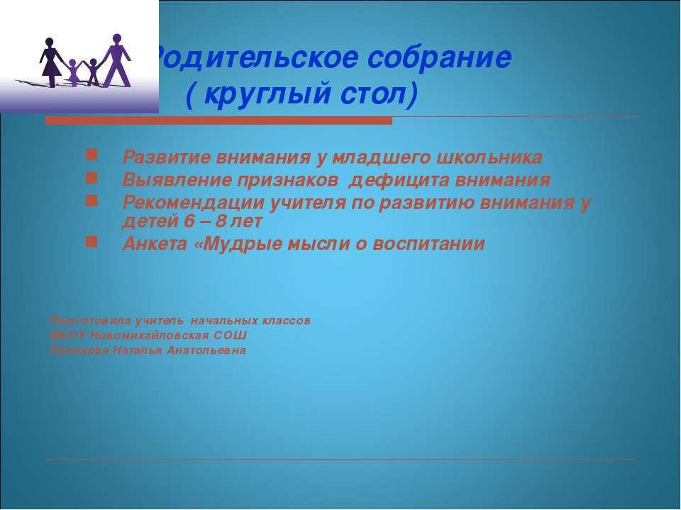 Родительское собрание ( круглый стол) Развитие внимания у младшего школьника ...