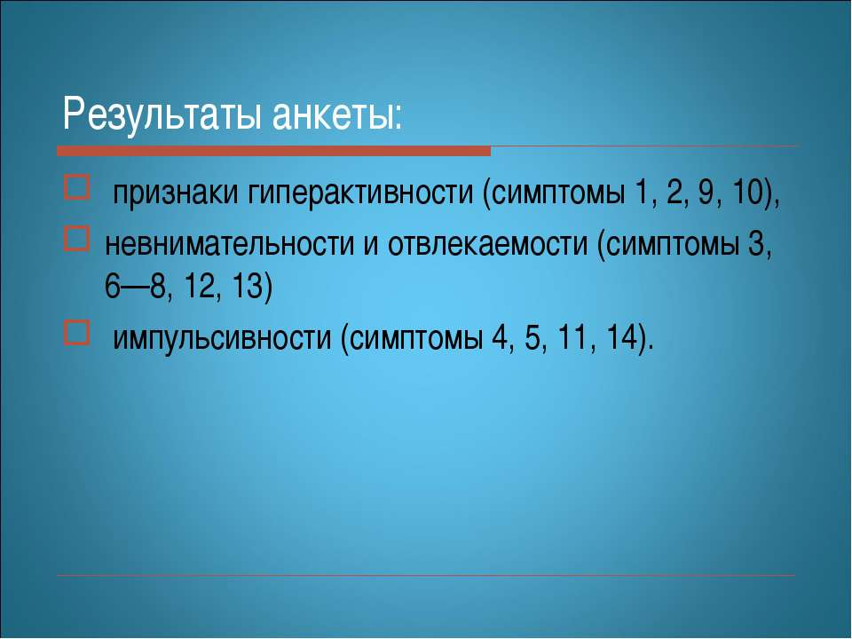Результаты анкеты: признаки гиперактивности (симптомы 1, 2, 9, 10), невнимате...