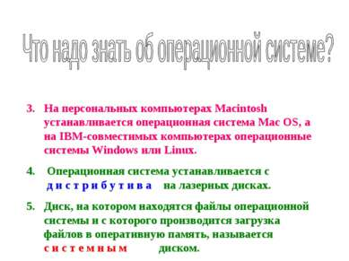 На персональных компьютерах Macintosh устанавливается операционная система Ma...