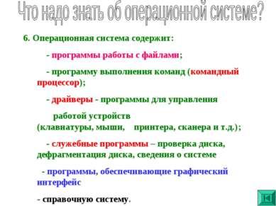 6. Операционная система содержит: - программы работы с файлами; - программу в...