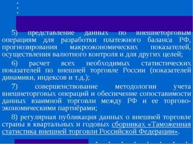 5) представление данных по внешнеторговым операциям для разработки платежного...
