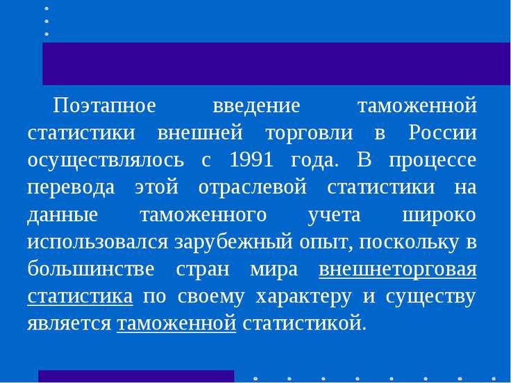 Поэтапное введение таможенной статистики внешней торговли в России осуществля...