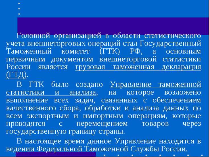 Головной организацией в области статистического учета внешнеторговых операций...