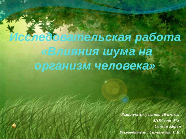 Исследовательская работа «Влияния шума на организм человека» Выполнила: учени...