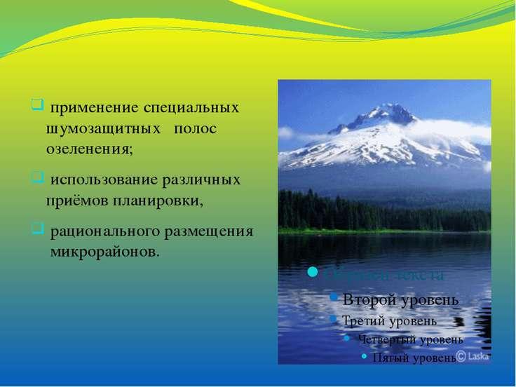 применение специальных шумозащитных полос озеленения; использование различных...