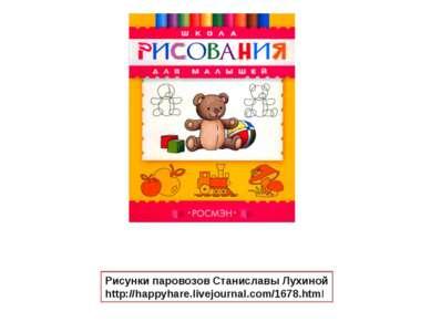 Рисунки паровозов Станиславы Лухиной http://happyhare.livejournal.com/1678.html