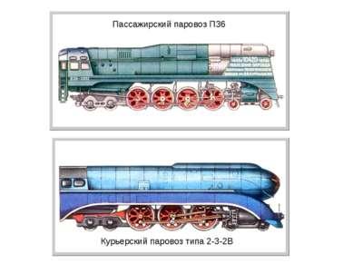 Пассажирский паровоз П36 Курьерский паровоз типа 2-3-2В