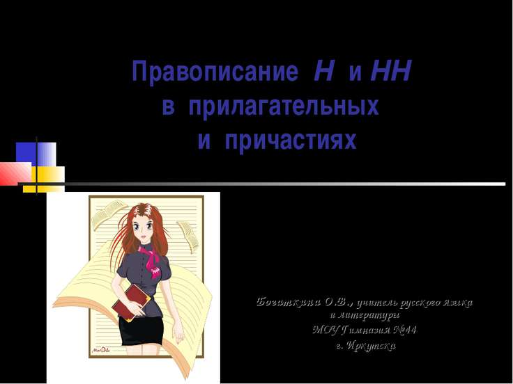 Правописание Н и НН в прилагательных и причастиях Богаткина О.В., учитель рус...