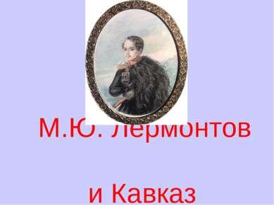М.Ю. Лермонтов и Кавказ