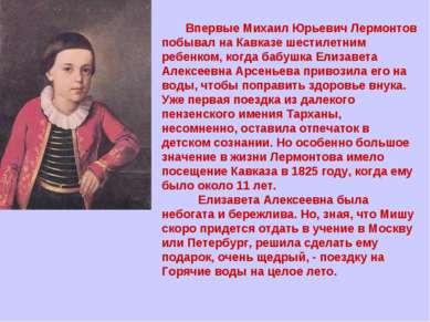 Впервые Михаил Юрьевич Лермонтов побывал на Кавказе шестилетним ребенком, ког...