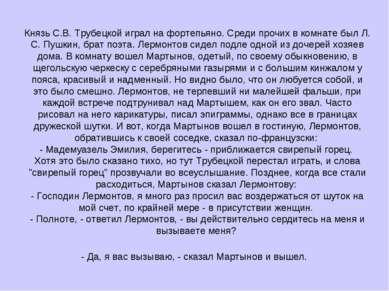 Князь С.В. Трубецкой играл на фортепьяно. Среди прочих в комнате был Л. С. Пу...