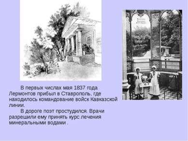 В первых числах мая 1837 года Лермонтов прибыл в Ставрополь, где находилось к...
