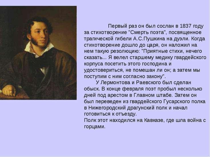 """Первый раз он был сослан в 1837 году за стихотворение """"Смерть поэта"""", посвяще..."""
