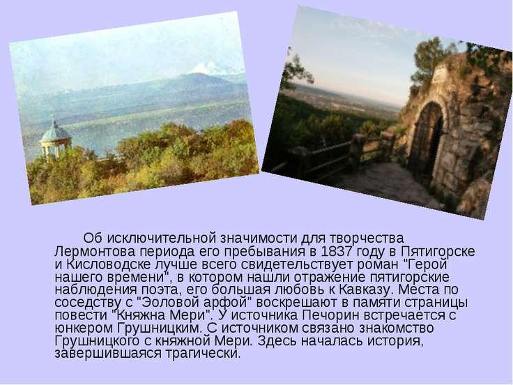 Об исключительной значимости для творчества Лермонтова периода его пребывания...