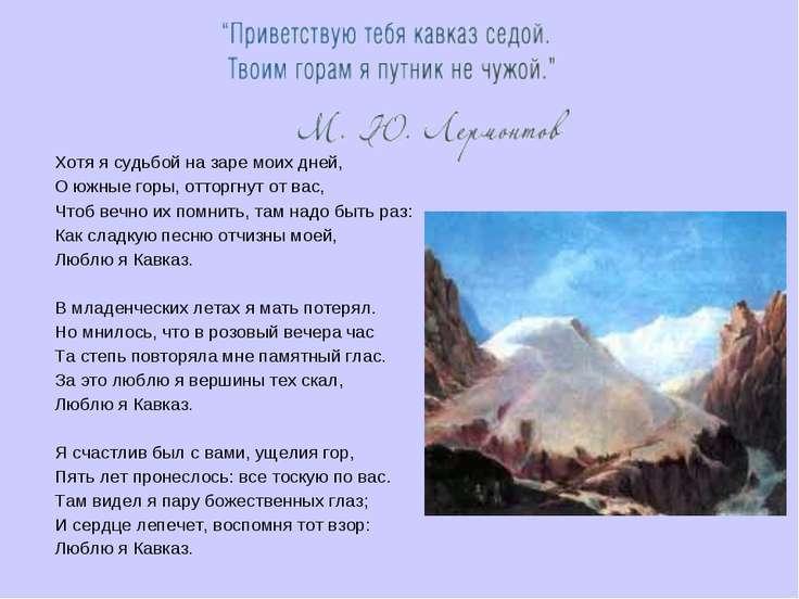 Хотя я судьбой на заре моих дней, О южные горы, отторгнут от вас, Чтоб вечно ...