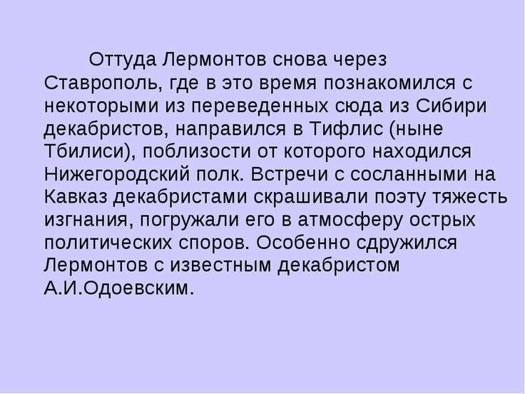 Оттуда Лермонтов снова через Ставрополь, где в это время познакомился с некот...