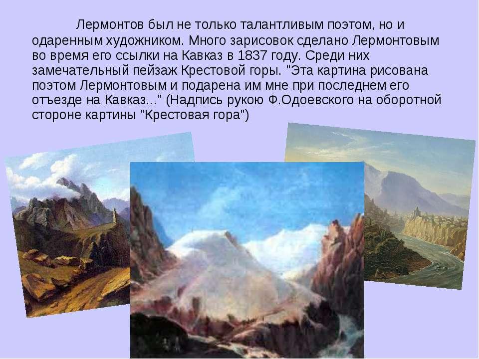Лермонтов был не только талантливым поэтом, но и одаренным художником. Много ...