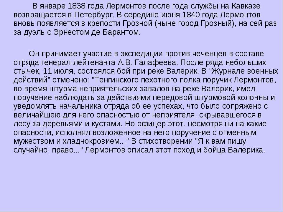 В январе 1838 года Лермонтов после года службы на Кавказе возвращается в Пете...