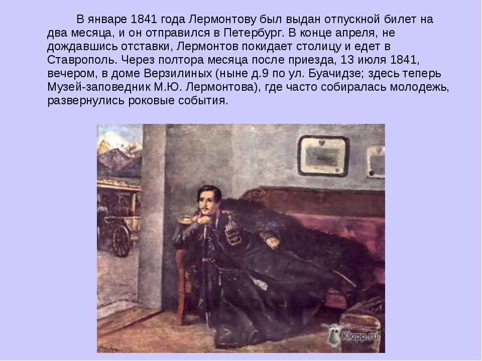 В январе 1841 года Лермонтову был выдан отпускной билет на два месяца, и он о...