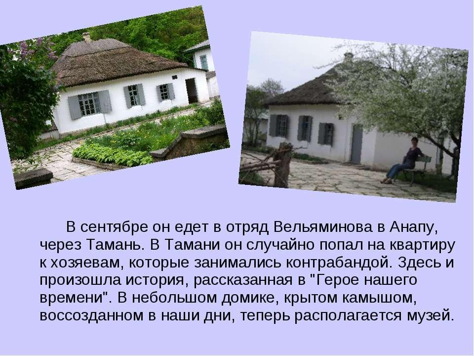 В сентябре он едет в отряд Вельяминова в Анапу, через Тамань. В Тамани он слу...
