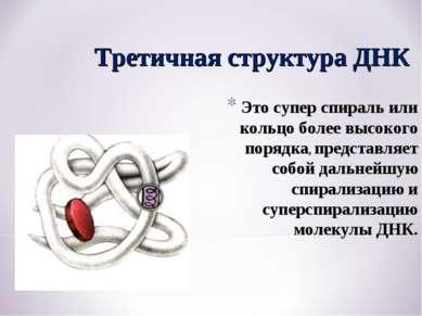 Это супер спираль или кольцо более высокого порядка, представляет собой дальн...