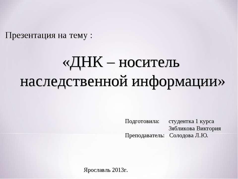 Презентация на тему : «ДНК – носитель наследственной информации» Подготовила:...