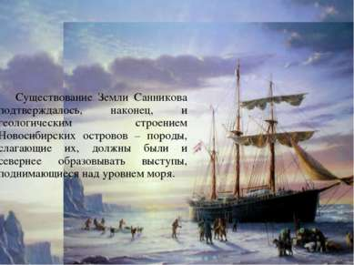 Существование Земли Санникова подтверждалось, наконец, и геологическим строен...