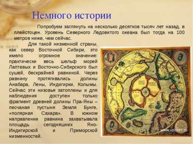 Немного истории Попробуем заглянуть на несколько десятков тысяч лет назад, в ...