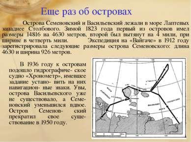 Еще раз об островах Острова Семеновский и Васильевский лежали в море Лаптевых...