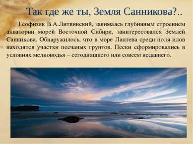 Так где же ты, Земля Санникова?.. Геофизик В.А.Литвинский, занимаясь глубинны...