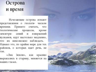 Острова и время Исчезающие острова ломают представления о геологи- ческом вре...