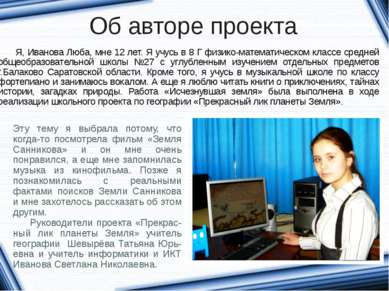 Об авторе проекта Я, Иванова Люба, мне 12 лет. Я учусь в 8 Г физико-математич...