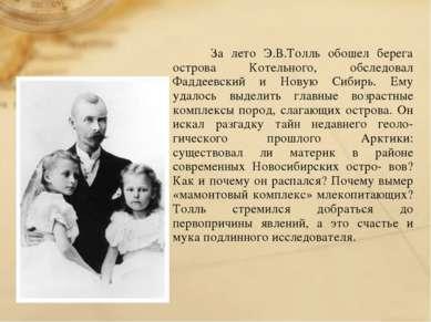 За лето Э.В.Толль обошел берега острова Котельного, обследовал Фаддеевский и ...