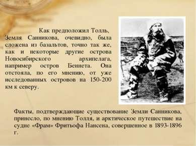 Как предположил Толль, Земля Санникова, очевидно, была сложена из базальтов, ...