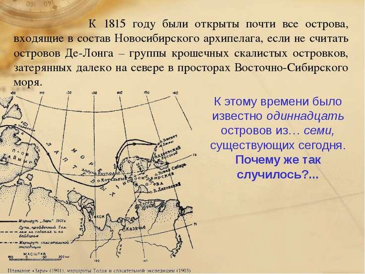 К 1815 году были открыты почти все острова, входящие в состав Новосибирского ...
