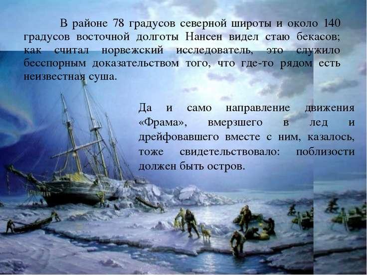Да и само направление движения «Фрама», вмерзшего в лед и дрейфовавшего вмест...
