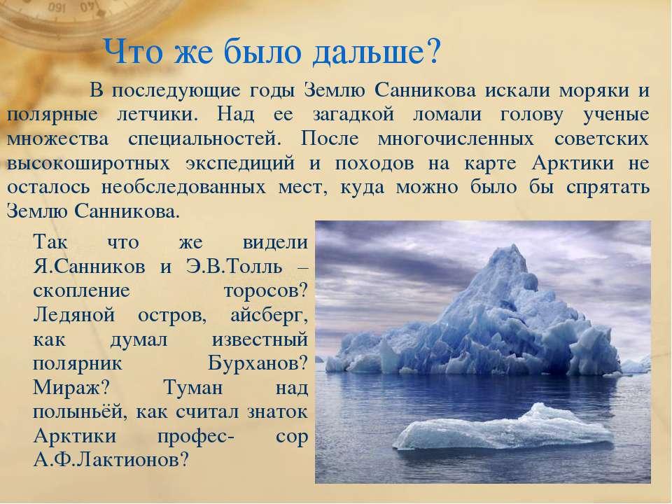 Что же было дальше? В последующие годы Землю Санникова искали моряки и полярн...
