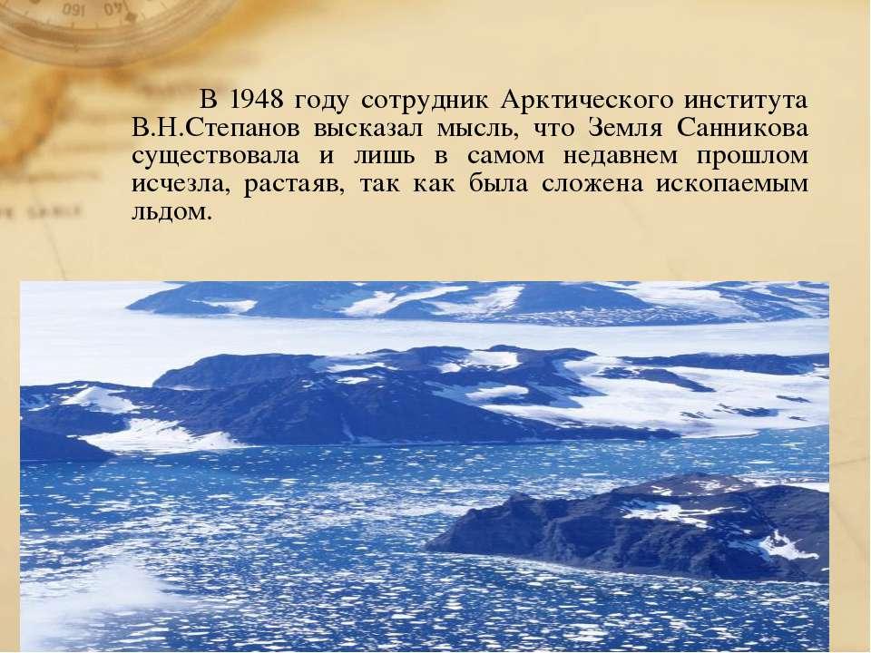 В 1948 году сотрудник Арктического института В.Н.Степанов высказал мысль, что...