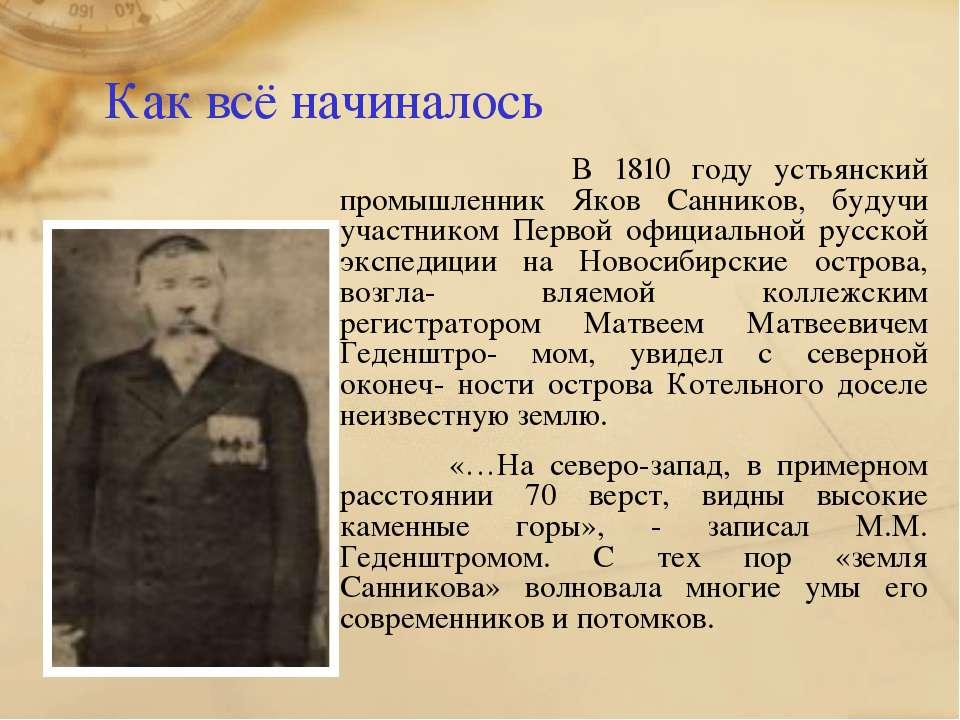 Как всё начиналось В 1810 году устьянский промышленник Яков Санников, будучи ...