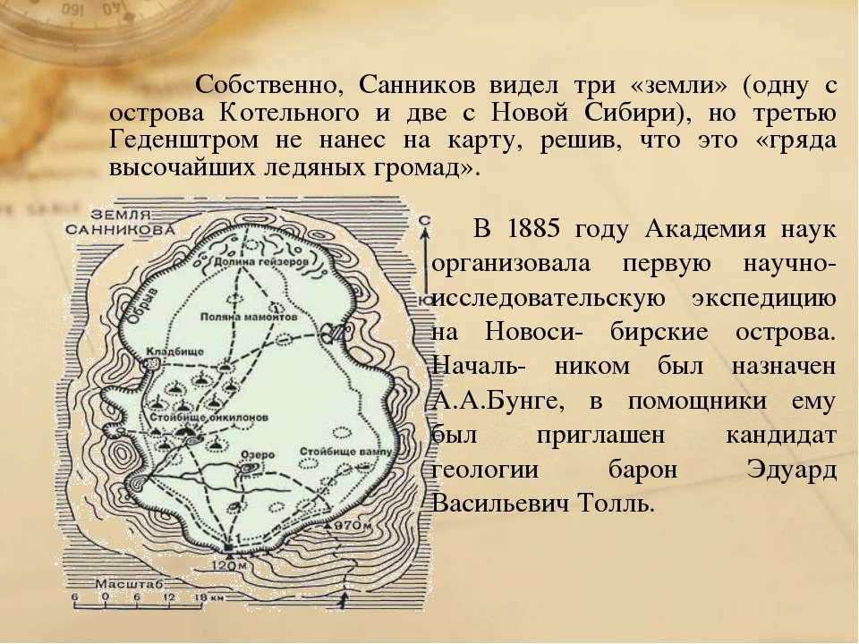 Собственно, Санников видел три «земли» (одну с острова Котельного и две с Нов...