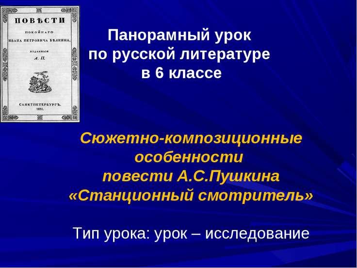 Панорамный урок по русской литературе в 6 классе Сюжетно-композиционные особе...