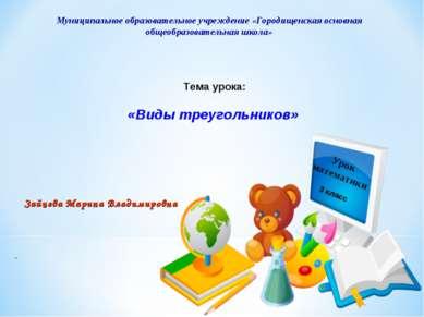 Муниципальное образовательное учреждение «Городищенская основная общеобразова...