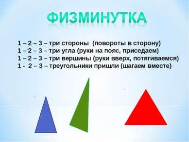 1 – 2 – 3 – три стороны (повороты в сторону) 1 – 2 – 3 – три угла (руки на по...