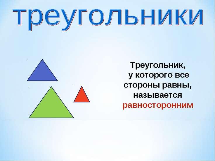 Треугольник, у которого все стороны равны, называется равносторонним