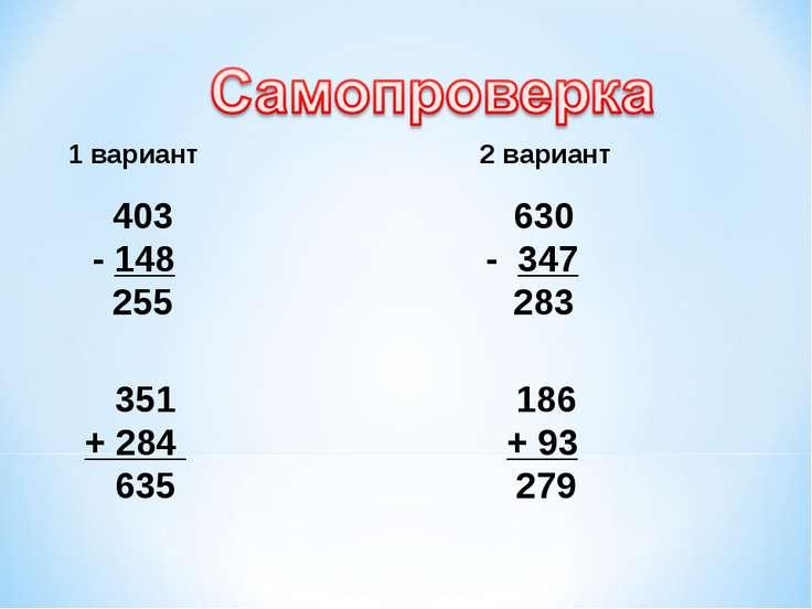 1 вариант 2 вариант 403 630 - 148 - 347 255 283 351 186 + 284 + 93 635 279