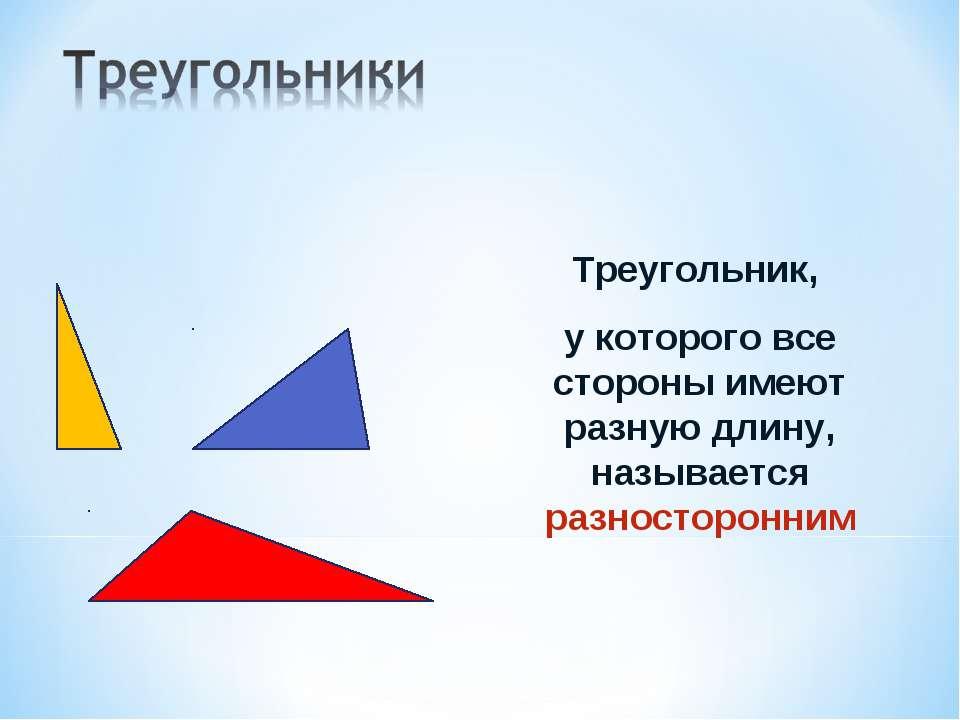 Треугольник, у которого все стороны имеют разную длину, называется разносторо...
