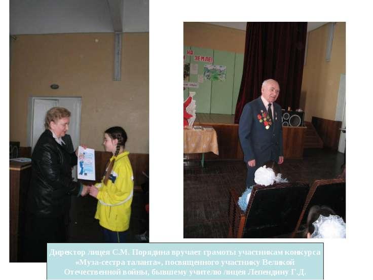 Директор лицея С.М. Порядина вручает грамоты участникам конкурса «Муза-сестра...