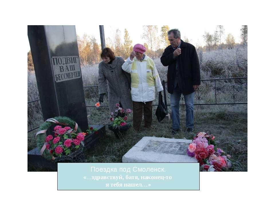 Поездка под Смоленск. «…здравствуй, батя, наконец-то я тебя нашел…»