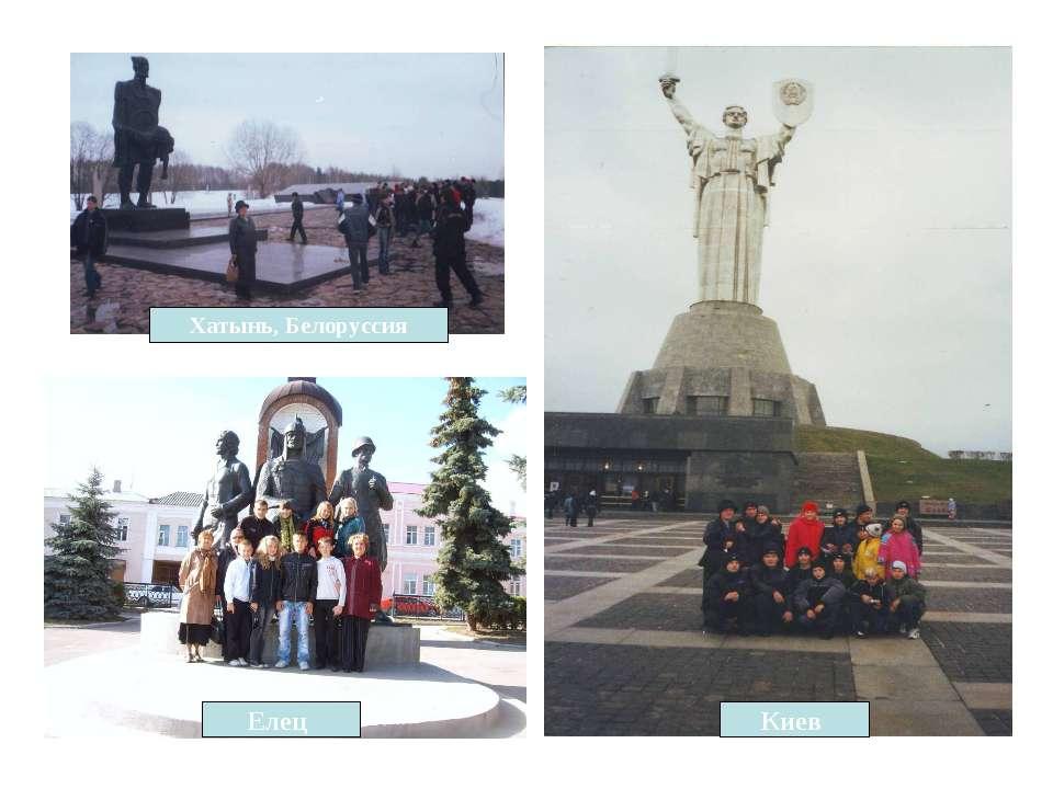 Хатынь, Белоруссия Киев Елец