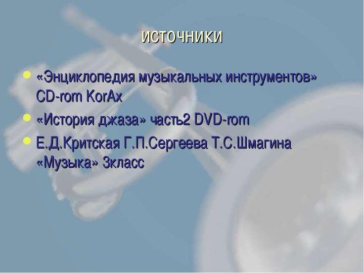источники «Энциклопедия музыкальных инструментов» CD-rom KorAx «История джаза...